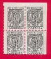 Pro BENEFICENCIA CORDOBA - 10 cts. (cuatro sellos)
